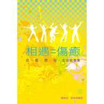 天道書樓 Tien Dao Publishing House 相遇=傷癒:戒毒歷程生命故事集