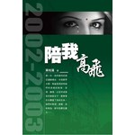 天道書樓 Tien Dao Publishing House 陪我高飛