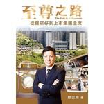 天道書樓 Tien Dao Publishing House 至尊之路:從屋邨仔到上市集團主席