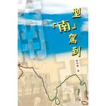 天道書樓 Tien Dao Publishing House 型「南」駕到
