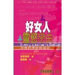 天道書樓 Tien Dao Publishing House 好女人靈慾戀曲:深度的釋放與滿足