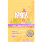 天道書樓 Tien Dao Publishing House 好女人靈慾戀曲(青年篇)