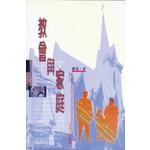 天道書樓 Tien Dao Publishing House 教會與家庭