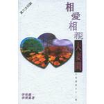 天道書樓 Tien Dao Publishing House 相愛相親夫妻間:夫妻溝通五十二週