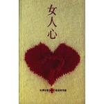 天道書樓 Tien Dao Publishing House 女人心