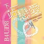 天道書樓 Tien Dao Publishing House 下一站,戀愛:炮製甜蜜愛情七件事