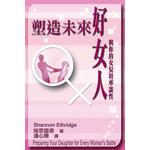 天道書樓 Tien Dao Publishing House 塑造未來好女人:與你的女兒坦率談性