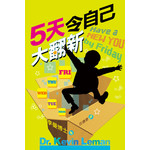 天道書樓 Tien Dao Publishing House 5天令自己大翻新