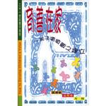 天道書樓 Tien Dao Publishing House 育善在家:孩子價值觀之建立