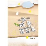 天道書樓 Tien Dao Publishing House 為成長說故事