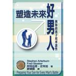天道書樓 Tien Dao Publishing House 塑造未來好男人:與你的孩子坦率談性