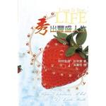 天道書樓 Tien Dao Publishing House 秀出豐盛人生