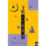天道書樓 Tien Dao Publishing House 東西方的人生智慧觀