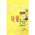 天道書樓 Tien Dao Publishing House 快樂是一種生活方式