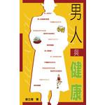 天道書樓 Tien Dao Publishing House 男人與健康