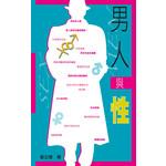 天道書樓 Tien Dao Publishing House 男人與性