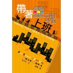 天道書樓 Tien Dao Publishing House 帶著靈魂上班:克服職場九宗罪