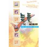天道書樓 Tien Dao Publishing House 無憂是一種選擇