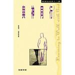 天道書樓 Tien Dao Publishing House 與神同行:基督徒成長十二課