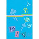 天道書樓 Tien Dao Publishing House 人生過渡DIY