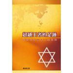 天道書樓 Tien Dao Publishing House 超越王者的足跡:從列王故事看人生起跌