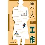 天道書樓 Tien Dao Publishing House 男人與工作