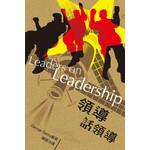 天道書樓 Tien Dao Publishing House 領導話領導