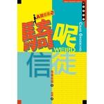 天道書樓 Tien Dao Publishing House 騎呢信徒(A貨信徒2)