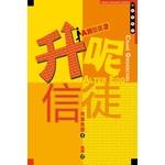 天道書樓 Tien Dao Publishing House 升呢信徒(A貨信徒3)