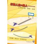 天道書樓 Tien Dao Publishing House 打拼人生@男人:上帝的計劃、職場、金錢(附短講錄像DVD)