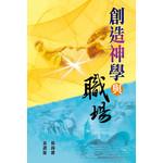 天道書樓 Tien Dao Publishing House 創造神學與職場