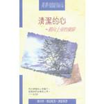 天道書樓 Tien Dao Publishing House 清潔的心:朝向上帝的窗扉(美善查經系列6)