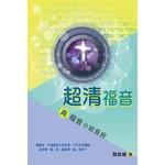 天道書樓 Tien Dao Publishing House 超清福音:真 ‧ 福音小組查經