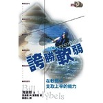 天道書樓 Tien Dao Publishing House 誇勝軟弱:在軟弱中支取上帝的能力