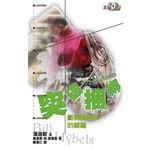 天道書樓 Tien Dao Publishing House 突破綑綁:斷開綑綁你的鎖鏈