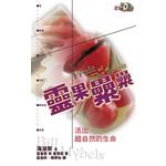 天道書樓 Tien Dao Publishing House 靈果纍纍:活出超自然的生命
