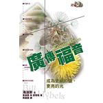 天道書樓 Tien Dao Publishing House 廣傳福音:成為更鹹的鹽,更亮的光