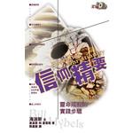 天道書樓 Tien Dao Publishing House 信仰精要:靈命成長的實踐步驟