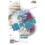 天道書樓 Tien Dao Publishing House 培育品格:重拾六大瀕危質素