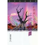 天道書樓 Tien Dao Publishing House 帖撒羅尼迦書信:末世風情畫