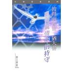天道書樓 Tien Dao Publishing House 彼得前後書、猶大書:亂世驚情中的持守
