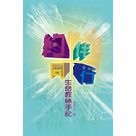 天道書樓 Tien Dao Publishing House 約伴同行:生命教練手記