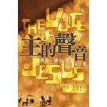 天道書樓 Tien Dao Publishing House 主的聲音:辨識、禱告及聖靈的印證