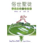 天道書樓 Tien Dao Publishing House 俗世聖徒:平凡人的靈性生活