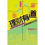 天道書樓 Tien Dao Publishing House 理財有道:金融海嘯的反思(增訂版)