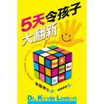 天道書樓 Tien Dao Publishing House 5天令孩子大翻新