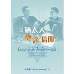 天道書樓 Tien Dao Publishing House 與猶太人樂談信仰
