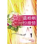 天道書樓 Tien Dao Publishing House 還婚姻一份激情:燃起你倆渴望的喜樂與激情
