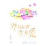 天道書樓 Tien Dao Publishing House 許多諒解許多愛:聖經中的家庭(修訂版)
