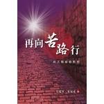 天道書樓 Tien Dao Publishing House 再向苦路行:預苦期靈修默想